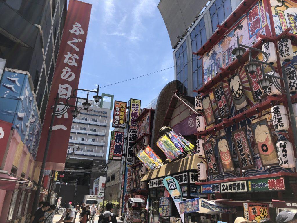 大阪観光通天閣にいきましたよ