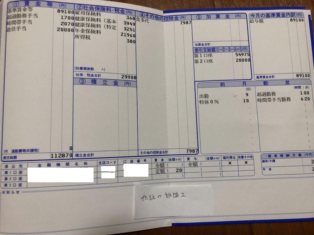 トヨタ期間工の給料明細の詳細