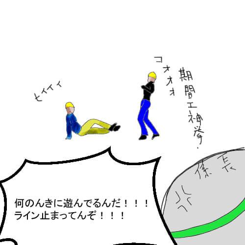 期間工神拳、コオオ!何のんきに遊んでるんだ!!ライン止まってんぞ!