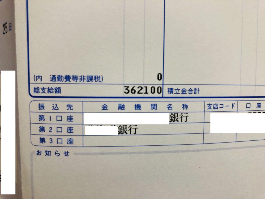 【総支給362100円】トヨタ期間工の給料明細4回目!貯金80万円突破
