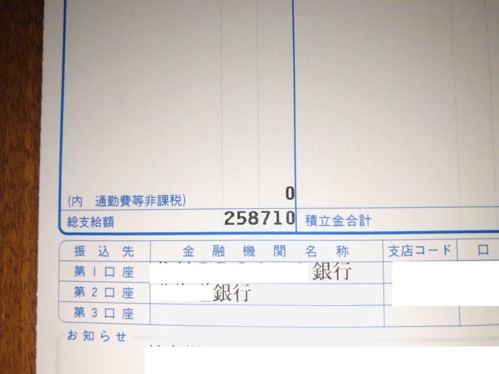 【祝!貯金100万円突破】トヨタ期間工の給与明細5回目!総支給258710円