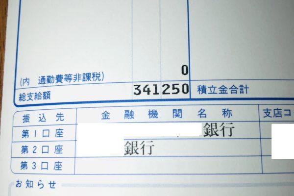 【34万1,250円支給!】トヨタ期間工の6回目の給料in伊勢神宮参拝