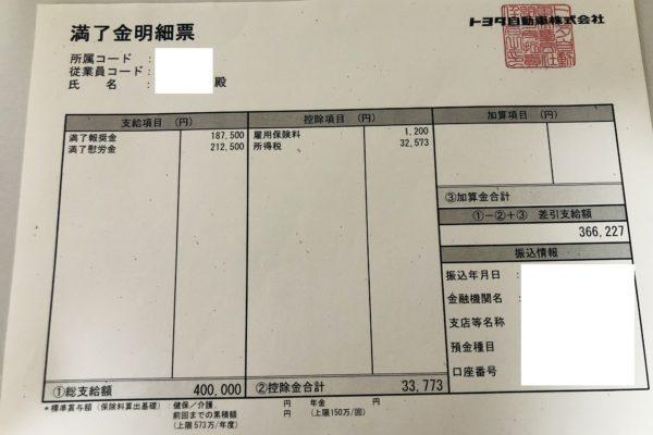 【満了金という名の賞与】トヨタ期間工のボーナス100万円!?6ヶ月目の給料は70万円超え!