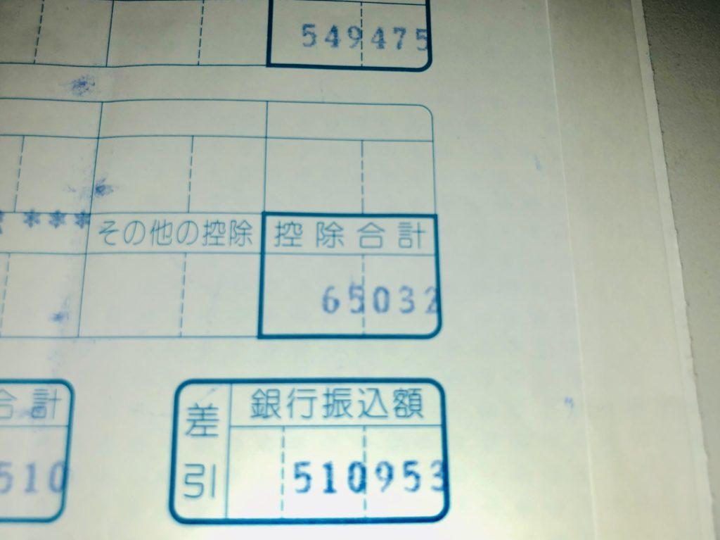 スバル期間工の給与