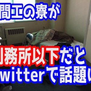 【速報】期間工の寮が刑務所以下だとTwitterで話題にww