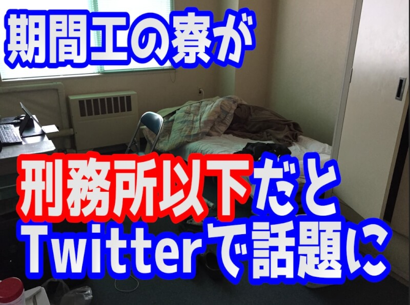 期間工の寮が刑務所以下だとTwitterで話題に