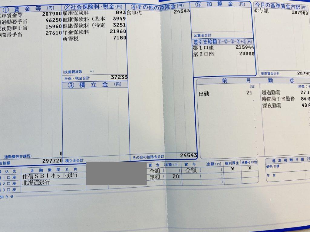 トヨタ期間工の給料明細(29万7720円)