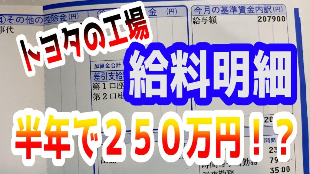 愛知県トヨタ期間工で半年間働いてみたら170万貯金できた!給料明細を動画で解説しながら7枚の写真で当時を振り返る
