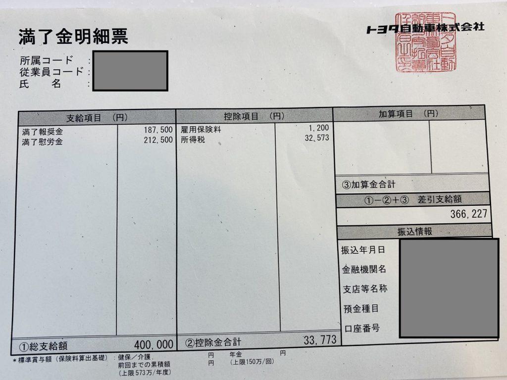 トヨタ期間工の満了金明細表