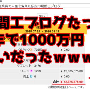 【革命】期間工ブログ始めてたった1年で1000万円稼いだったw期間工が月収200万円稼げるヒミツを全て告白する