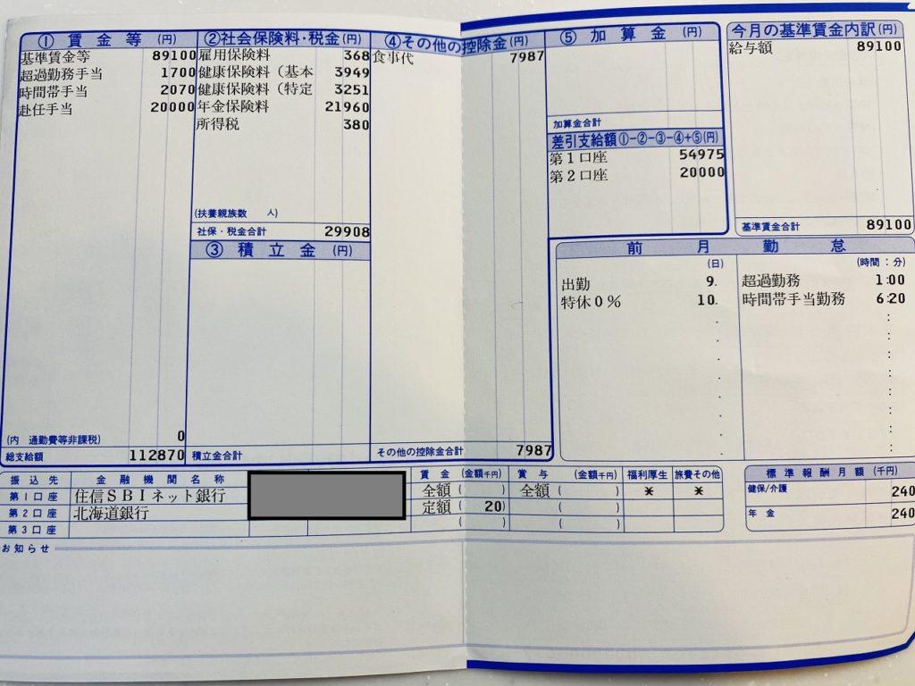 トヨタ期間工の給料明細9日勤務(38万7,530円)