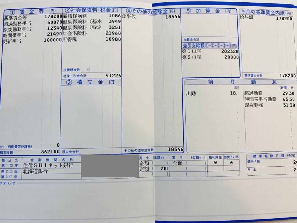 トヨタ期間工の給料明細(36万2100円)