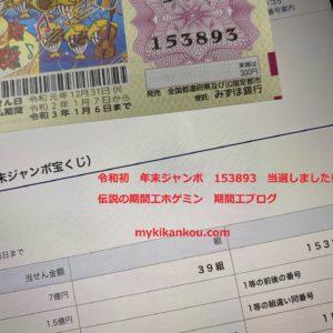 期間工が年末ジャンボ宝くじ1等7億円に当選!?【震えて汗が止まらない】何を購入するか計画を立てるぞ!