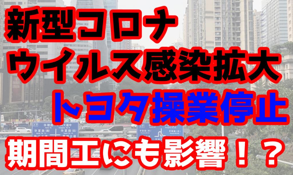 愛知県トヨタ期間工の選考会が中止?中国国内の工場は操業停止になるし、もうダメかもしれない