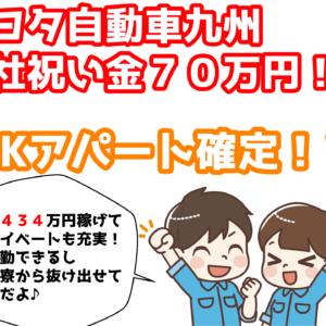 【速報】トヨタ期間工(九州)の増員募集確定!入社特典が70万円に増加で年収434万円!1Kアパート確定か
