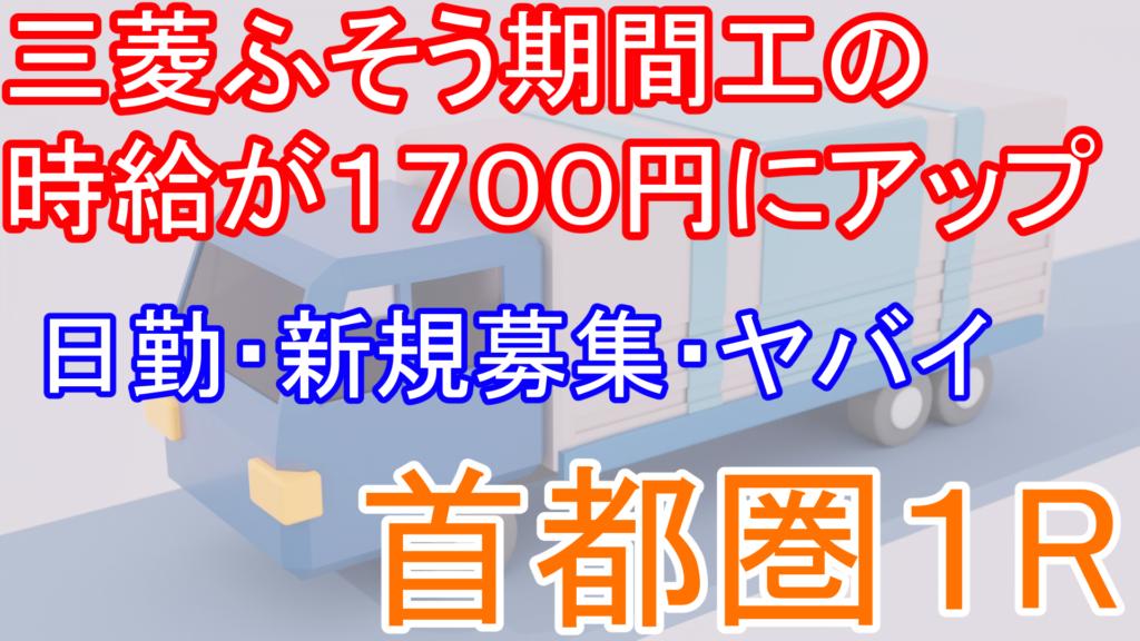 【日勤のみ】時給1700円の三菱ふそう期間工が狙い目!1R寮で首都圏近郊に住める川崎製作所がヤバイ