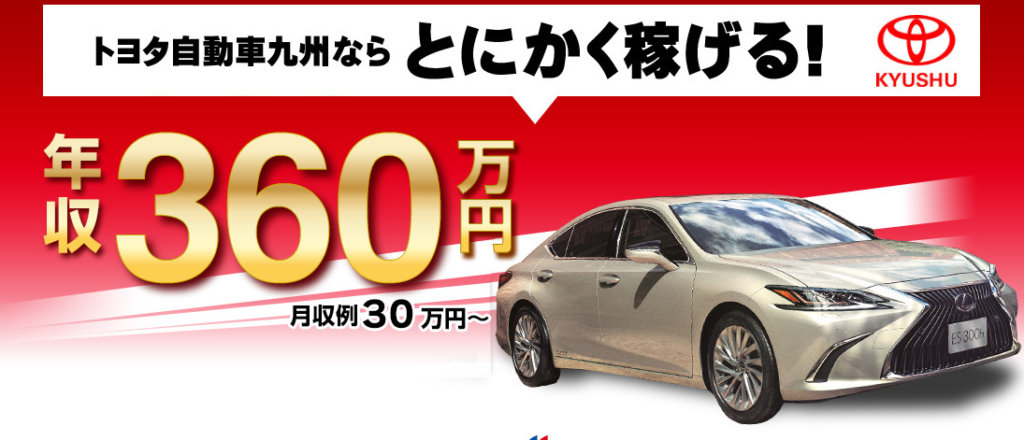 トヨタ自動車九州求人