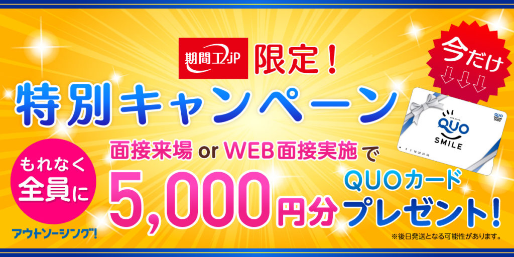現在、期間工の紹介・派遣会社では特別キャンペーンで5000円のQUOカードが貰えます。